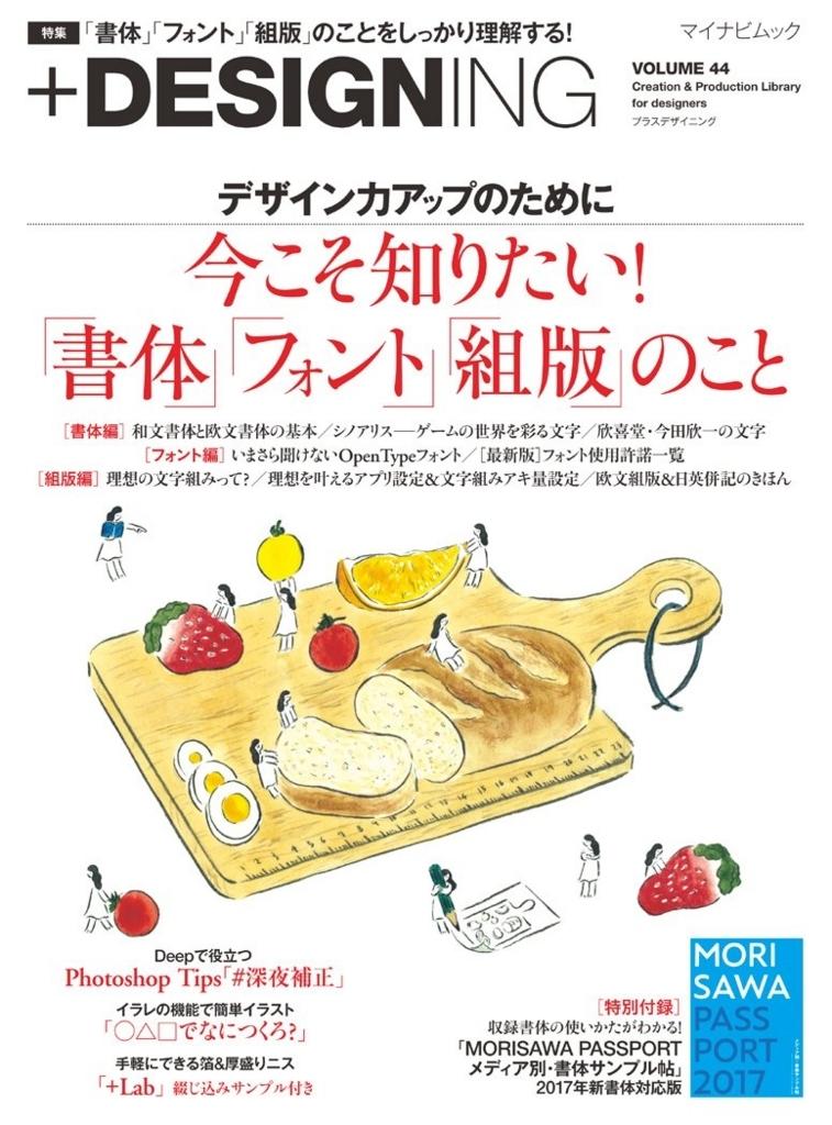 f:id:mojiru:20180116090456j:plain
