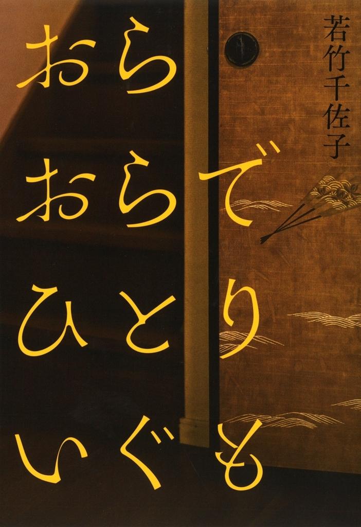 f:id:mojiru:20180117085750j:plain