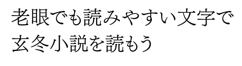 f:id:mojiru:20180117100539j:plain