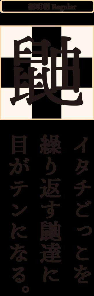 f:id:mojiru:20180119111359p:plain