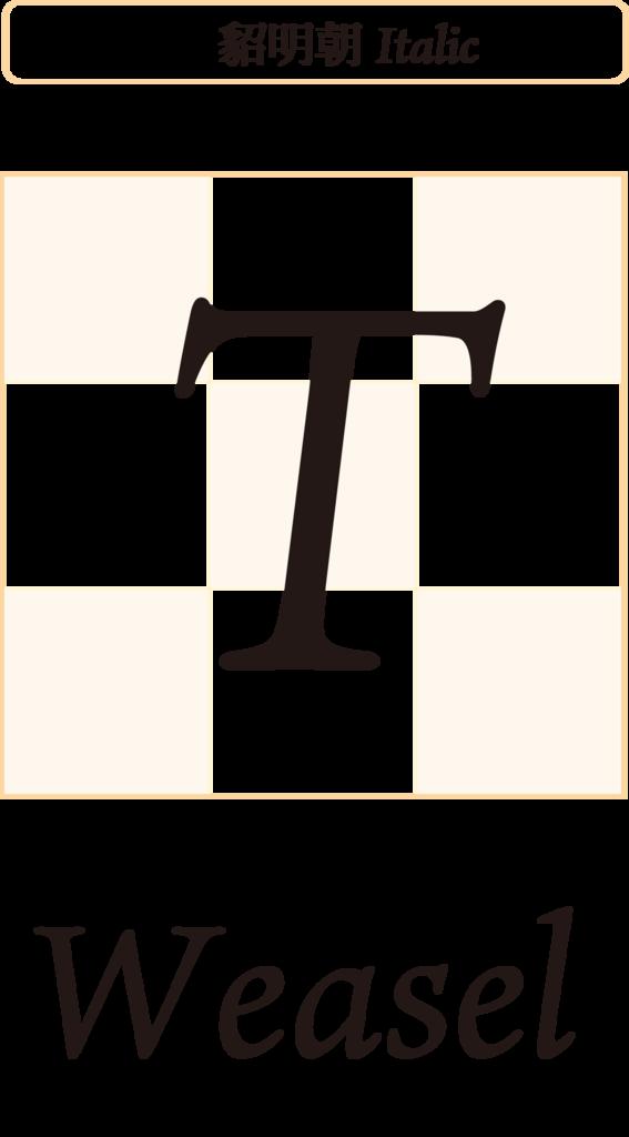 f:id:mojiru:20180119112134p:plain