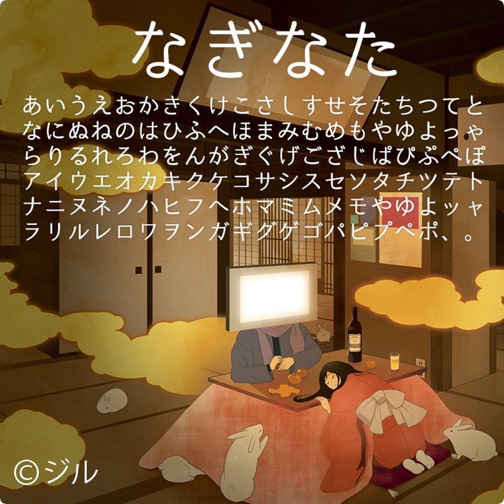 f:id:mojiru:20180122104736j:plain