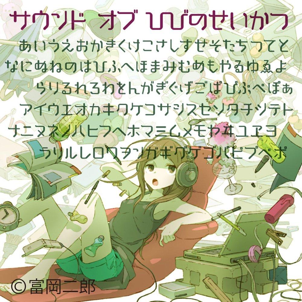 f:id:mojiru:20180122104748j:plain