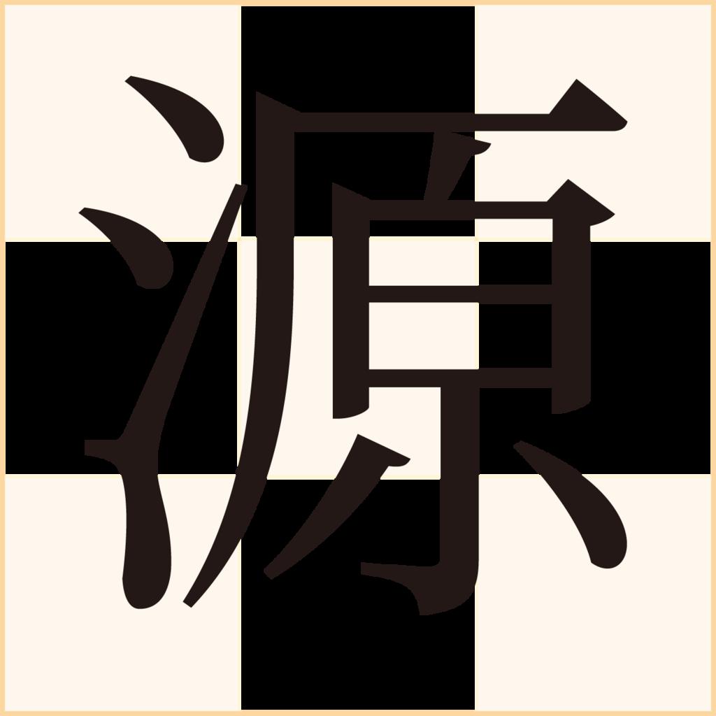 f:id:mojiru:20180122105431p:plain