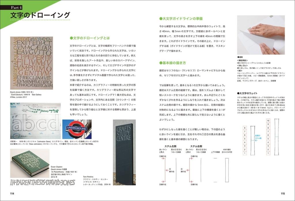 f:id:mojiru:20180123094246j:plain