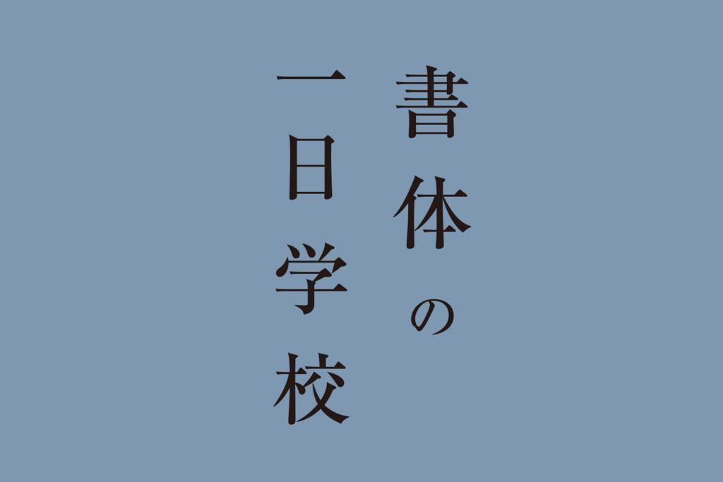 f:id:mojiru:20180126081825p:plain
