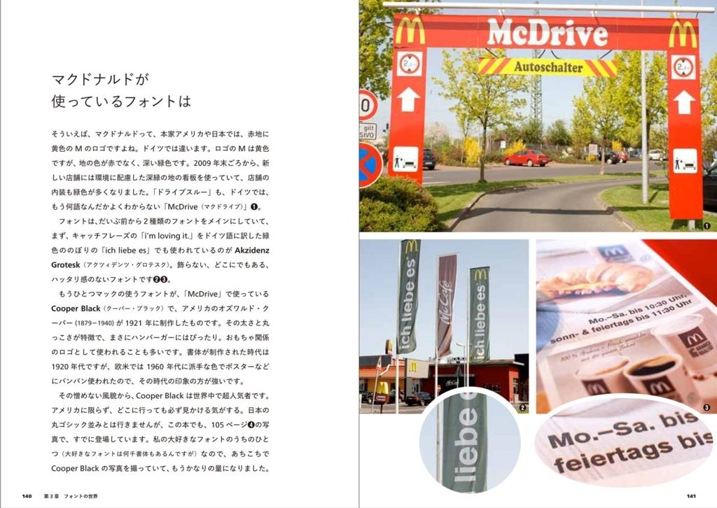 f:id:mojiru:20180126100123j:plain