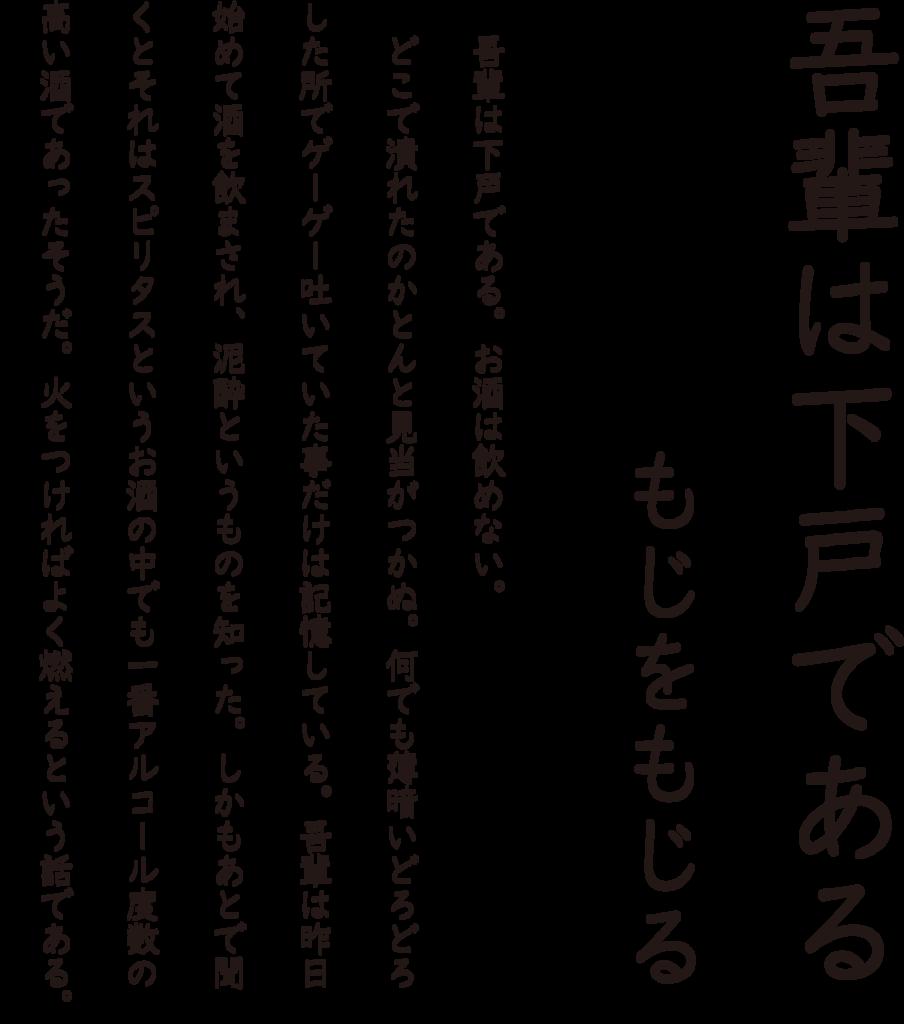 f:id:mojiru:20180126111945p:plain