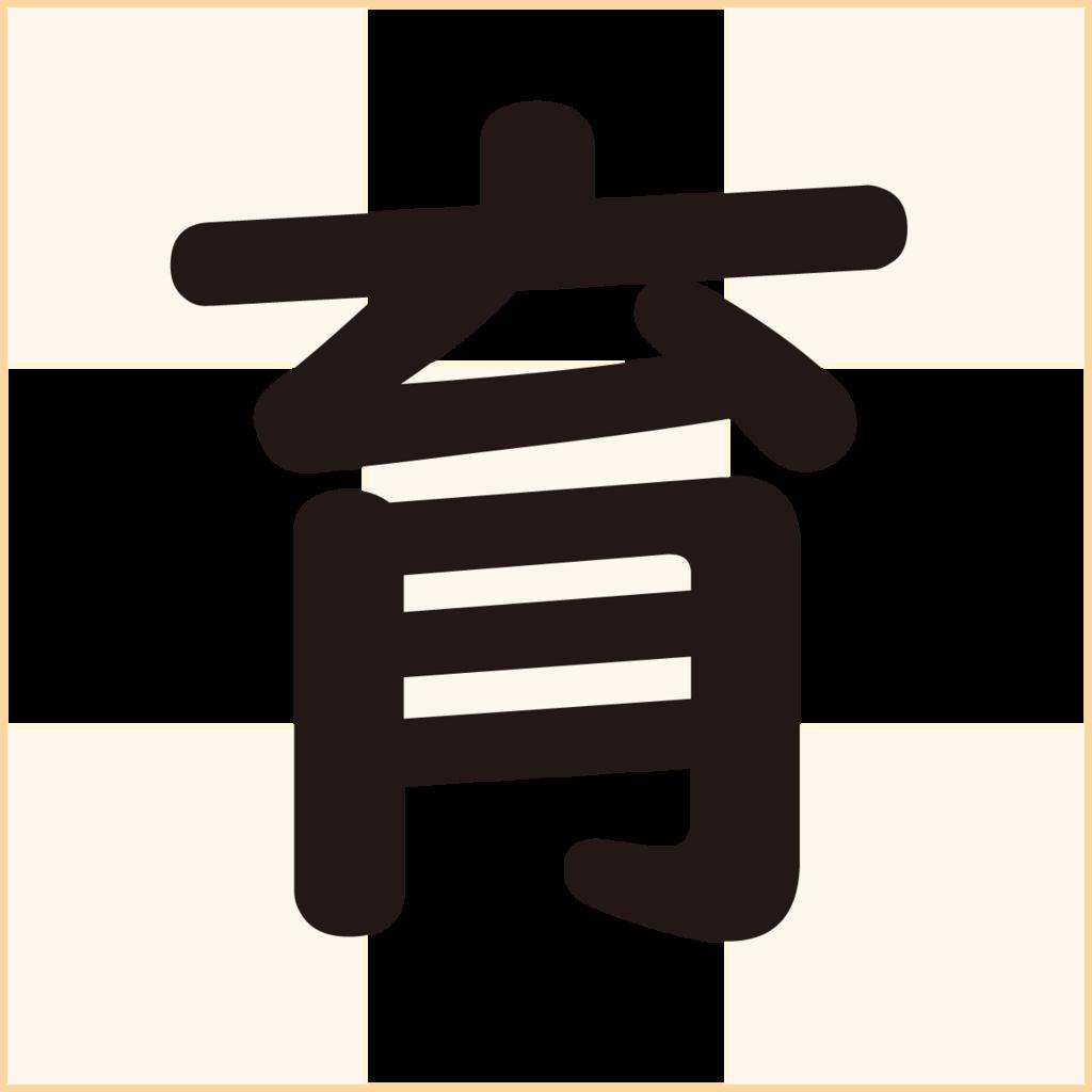 f:id:mojiru:20180126112329p:plain