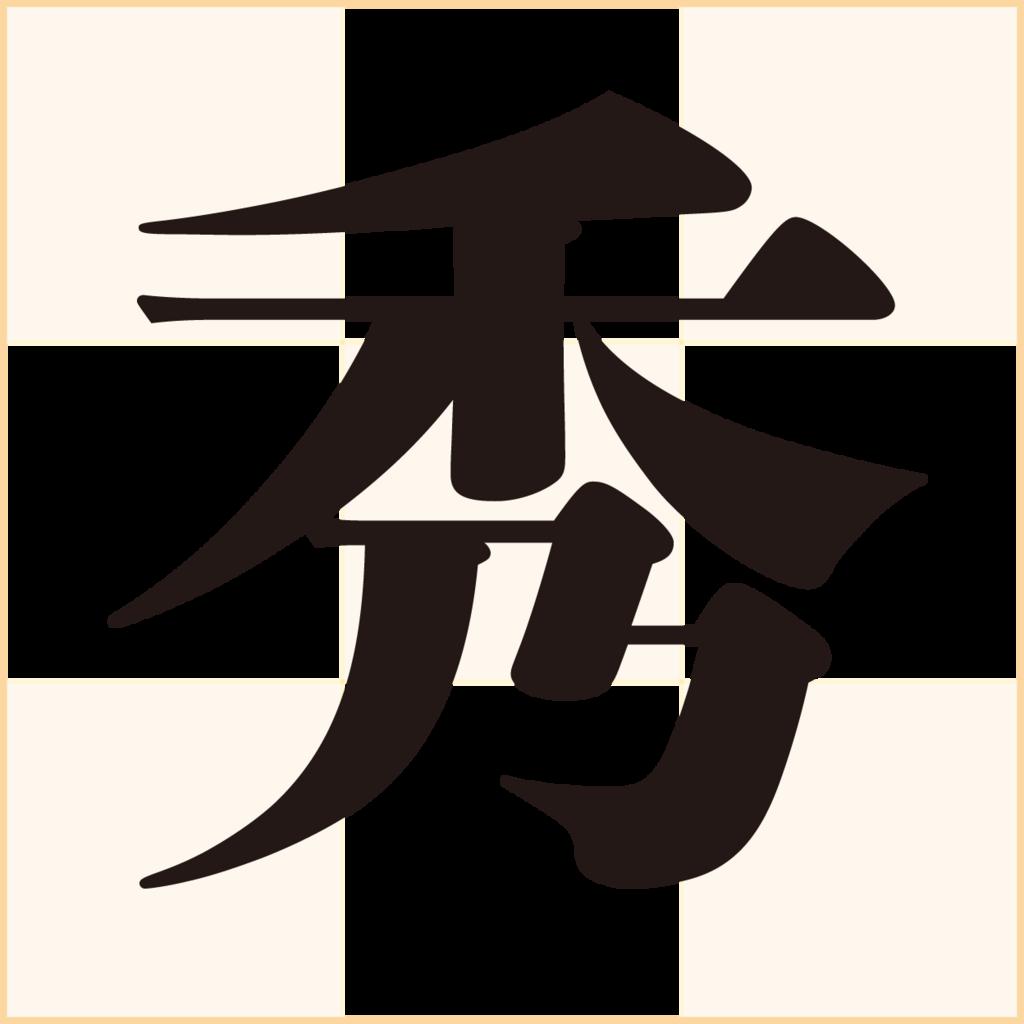 f:id:mojiru:20180126112714p:plain
