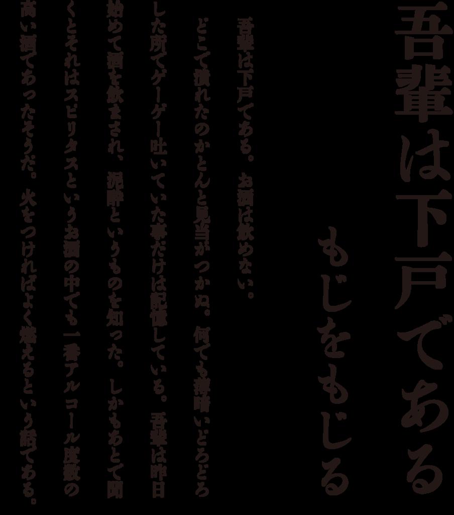 f:id:mojiru:20180126112730p:plain