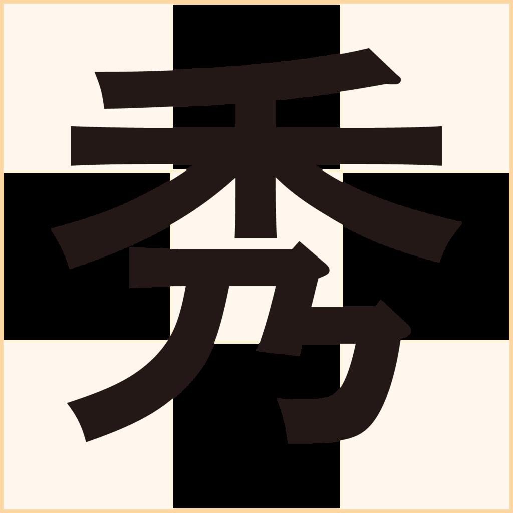f:id:mojiru:20180126113226p:plain
