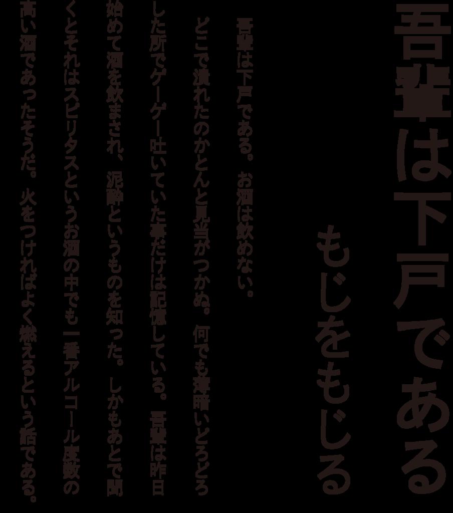 f:id:mojiru:20180126113233p:plain