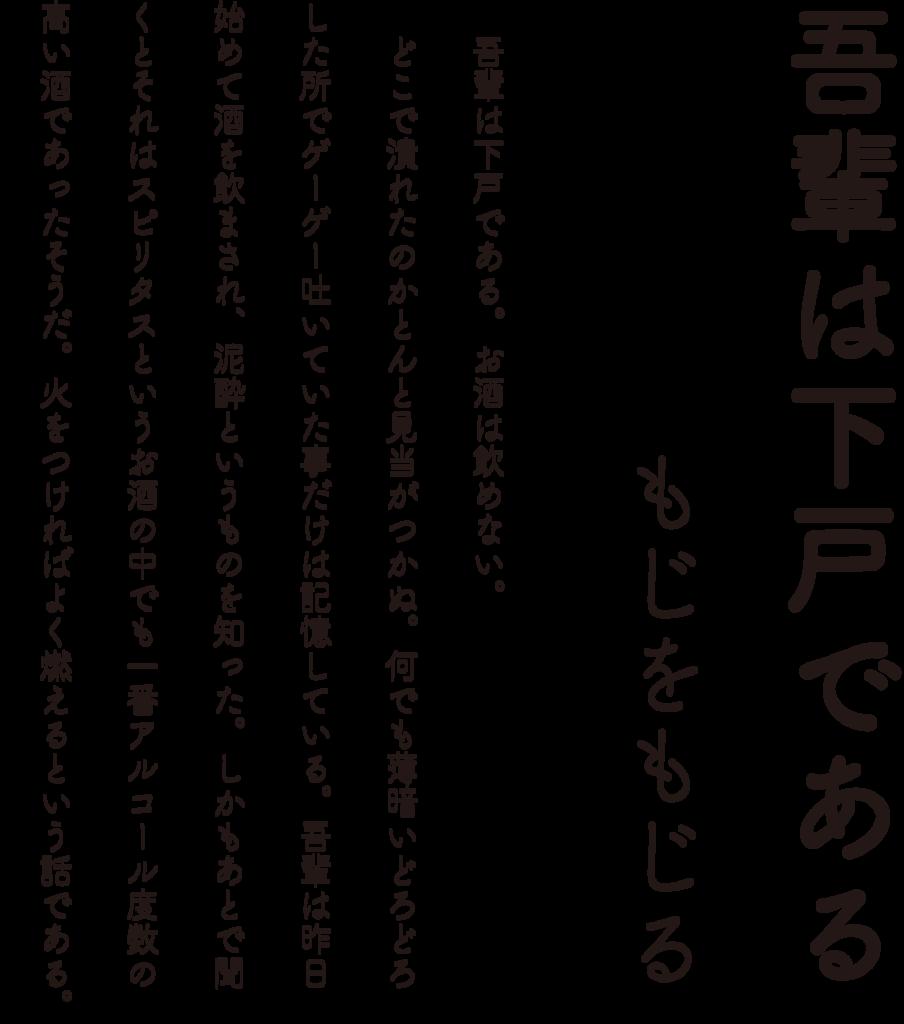 f:id:mojiru:20180126130345p:plain