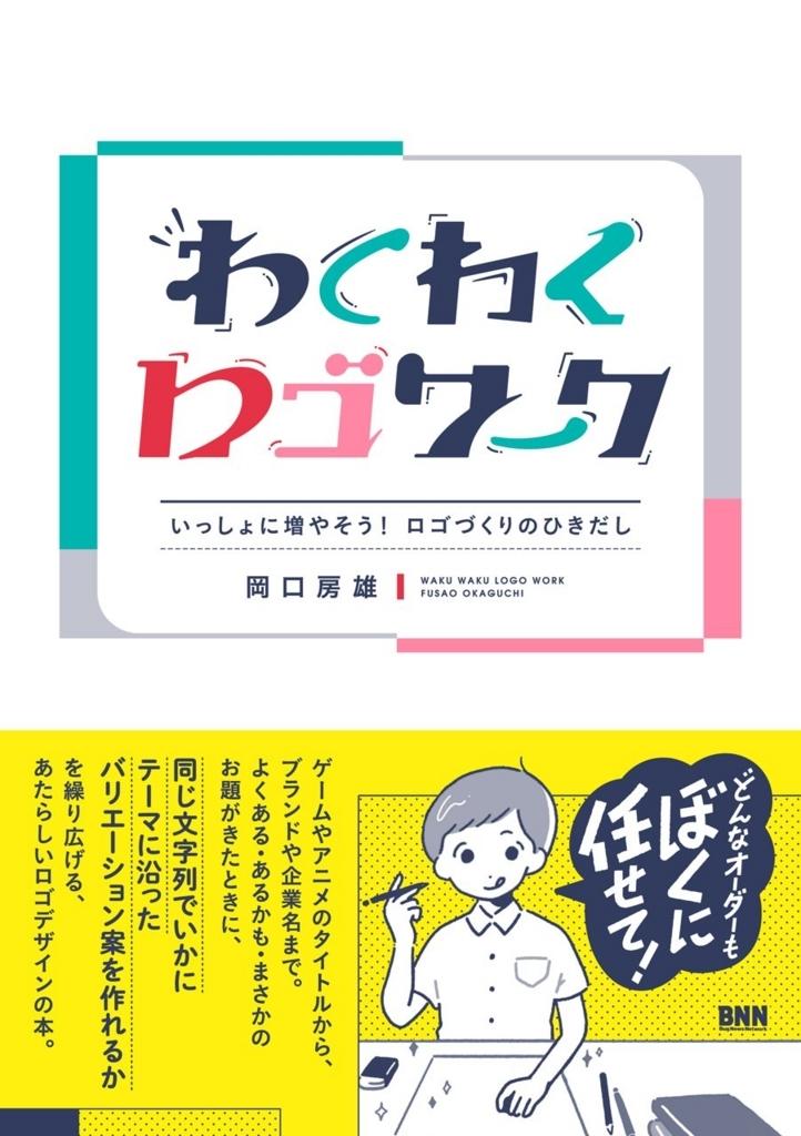 f:id:mojiru:20180126143018j:plain