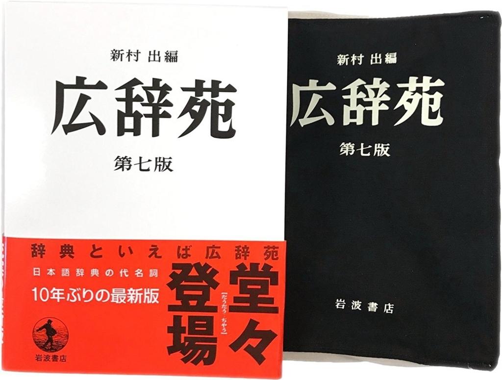 f:id:mojiru:20180205100906j:plain