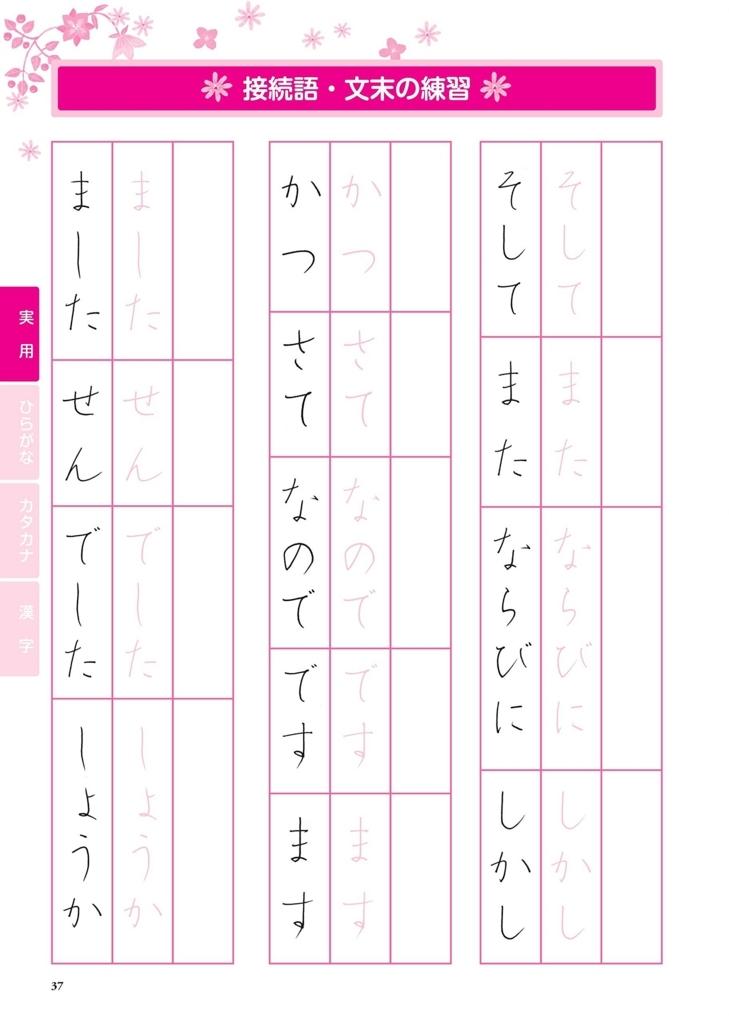 f:id:mojiru:20180209104313j:plain