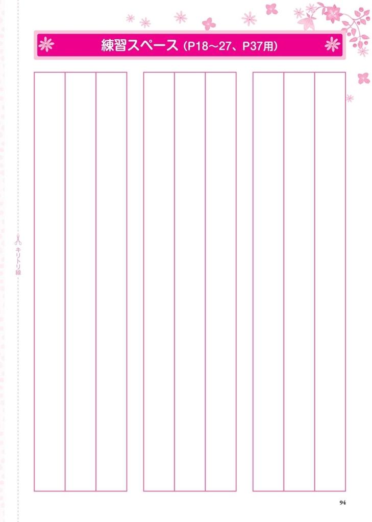 f:id:mojiru:20180209104330j:plain