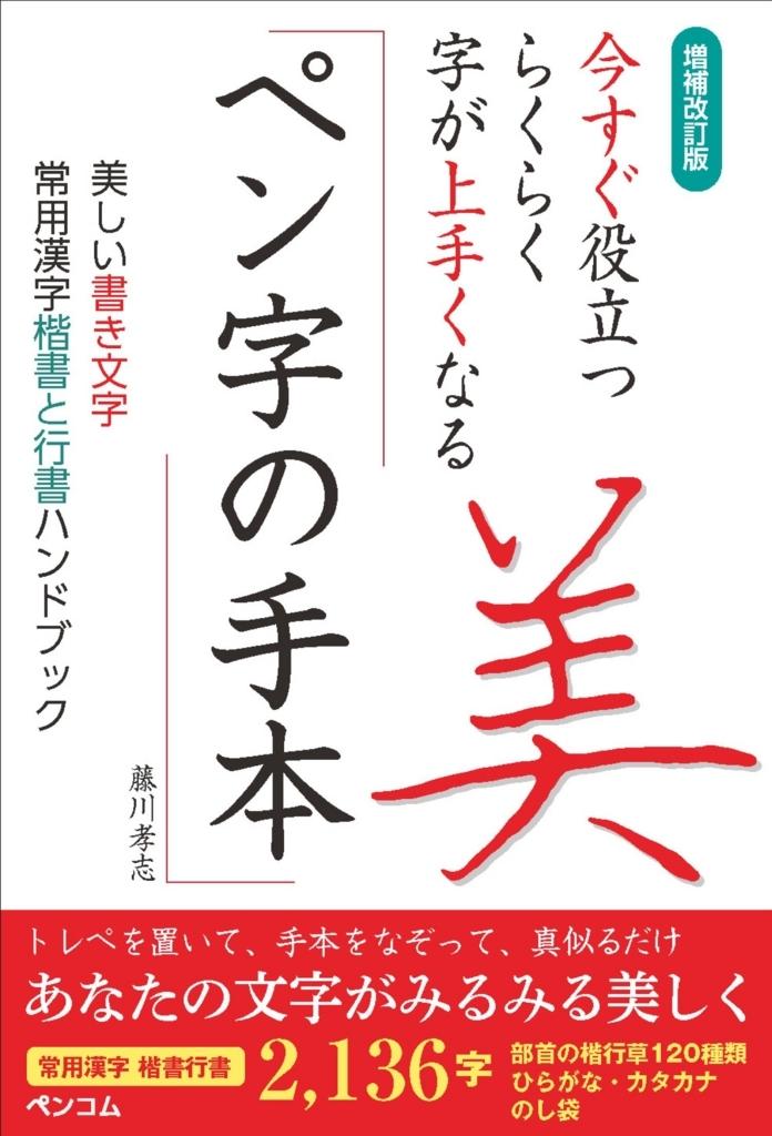 f:id:mojiru:20180209104926j:plain