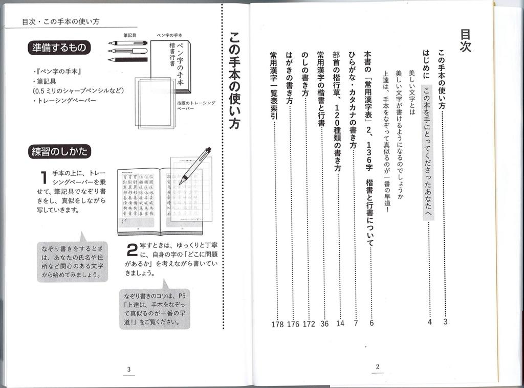 f:id:mojiru:20180209105234j:plain
