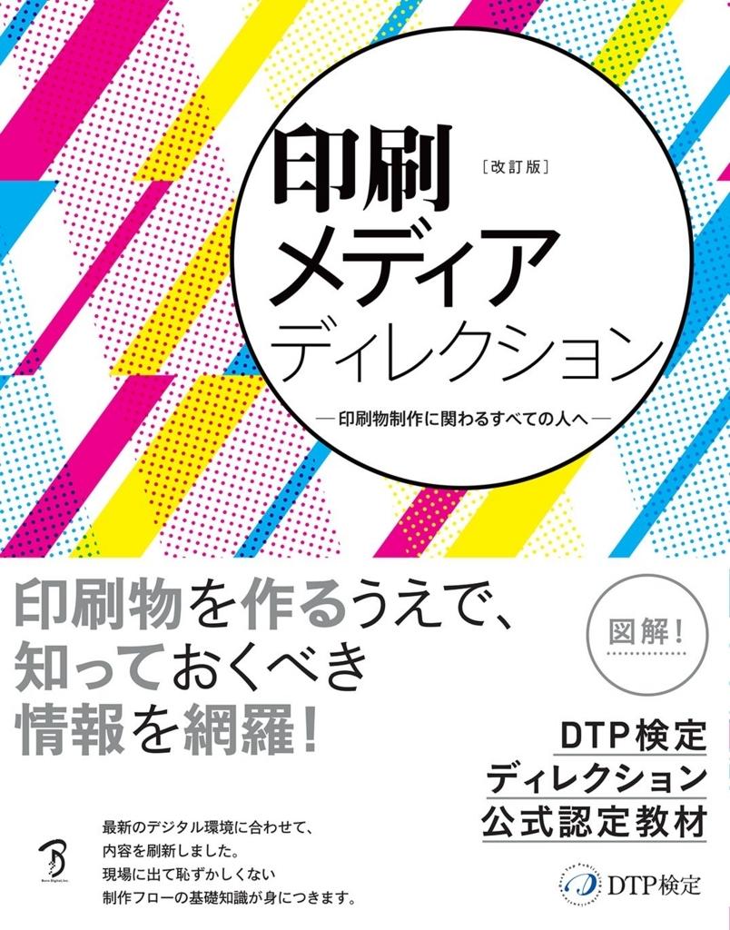 f:id:mojiru:20180209135840j:plain