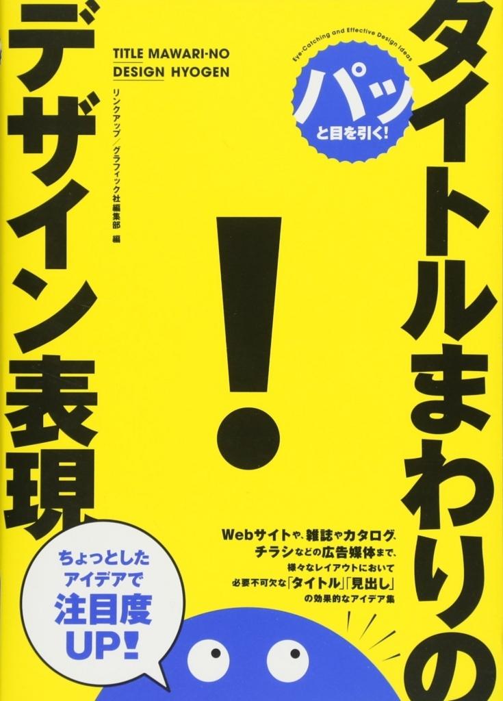 f:id:mojiru:20180213132027j:plain