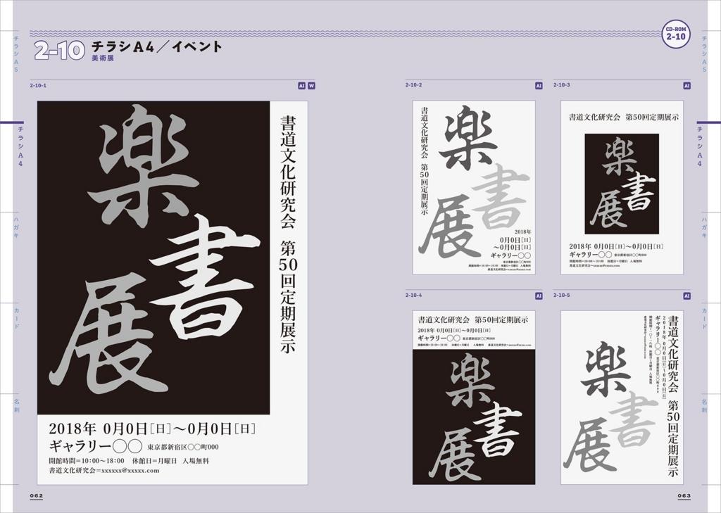 f:id:mojiru:20180213151823j:plain