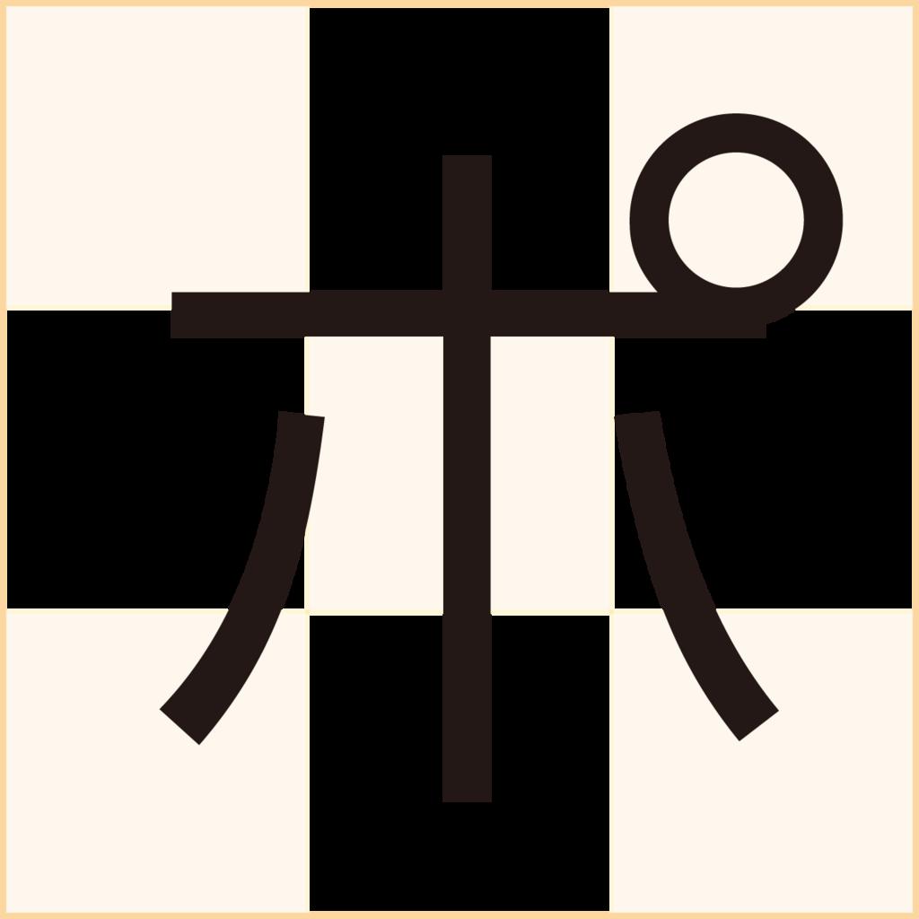 f:id:mojiru:20180221114219p:plain