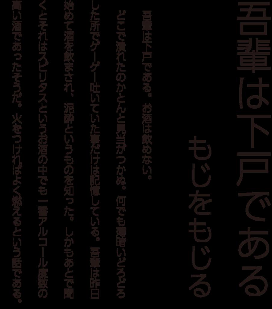 f:id:mojiru:20180221114309p:plain