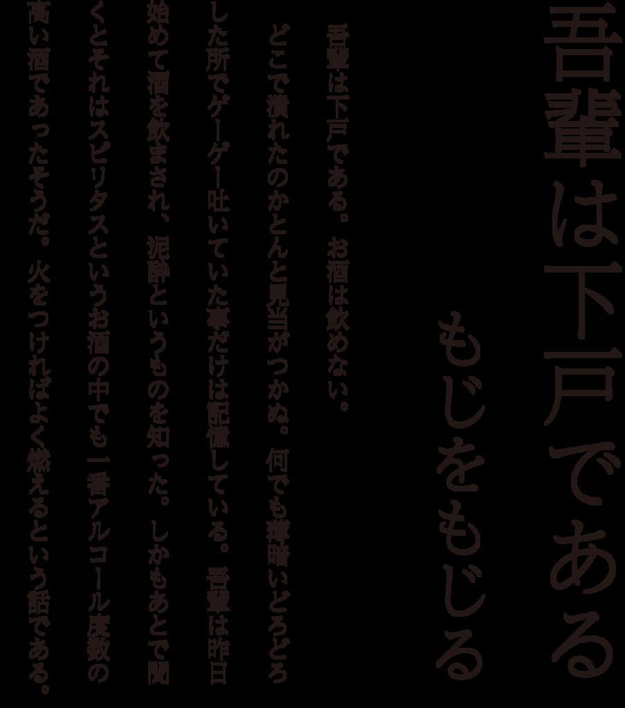 f:id:mojiru:20180221114423p:plain