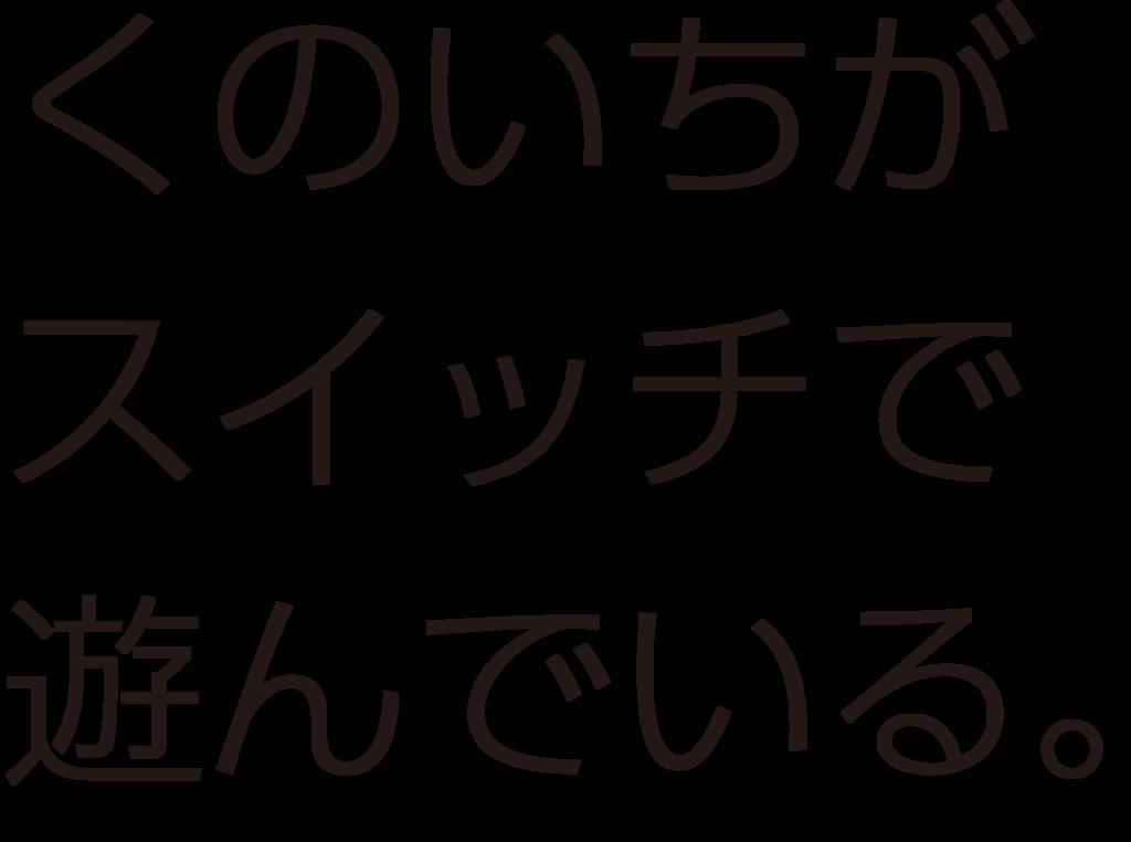 f:id:mojiru:20180221115856p:plain