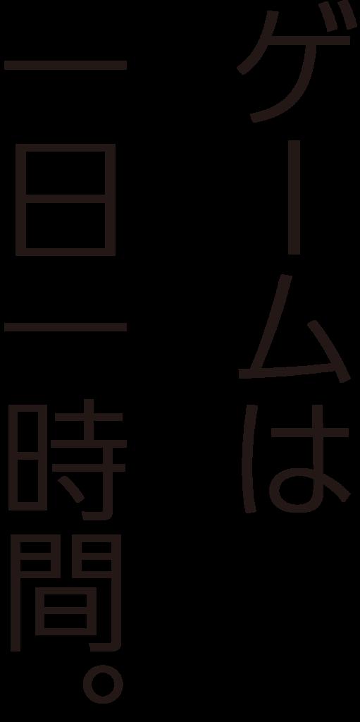 f:id:mojiru:20180221115913p:plain
