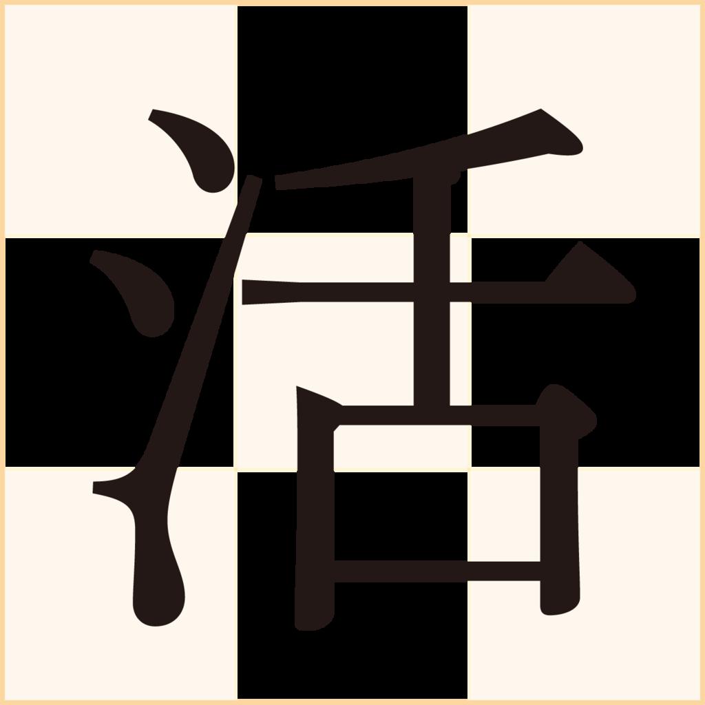 f:id:mojiru:20180221142603p:plain