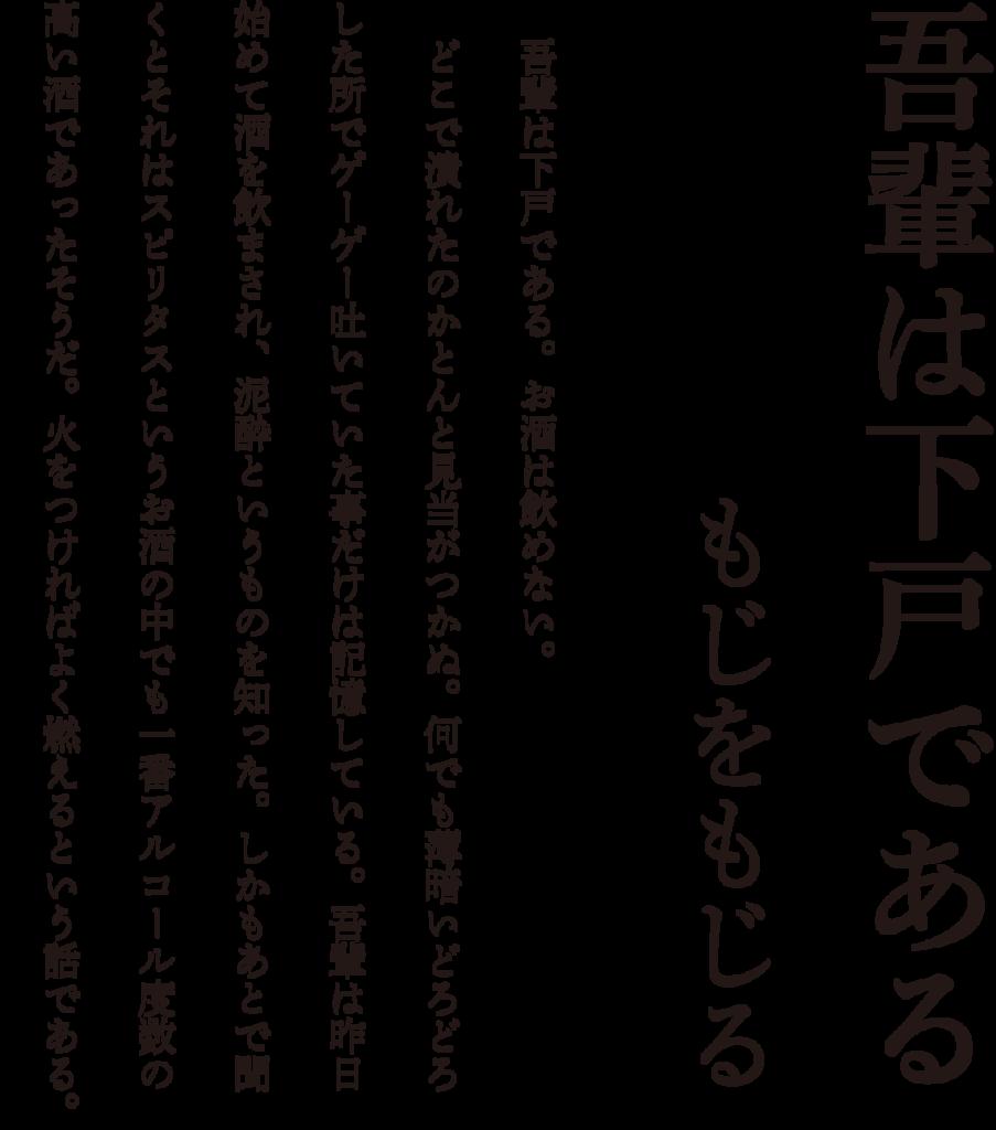 f:id:mojiru:20180221142616p:plain