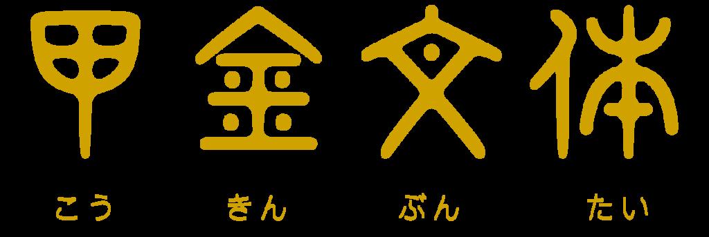 f:id:mojiru:20180226174142p:plain