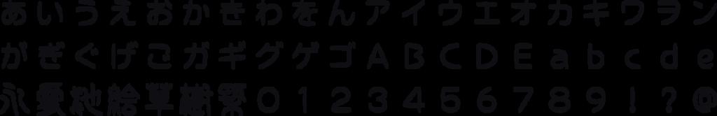 f:id:mojiru:20180226174205p:plain