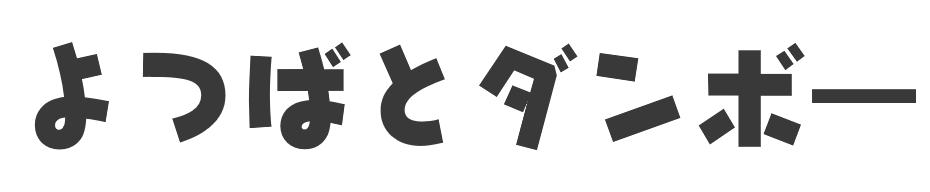 f:id:mojiru:20180228084851p:plain