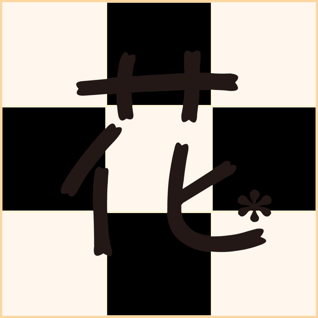 f:id:mojiru:20180302090557p:plain
