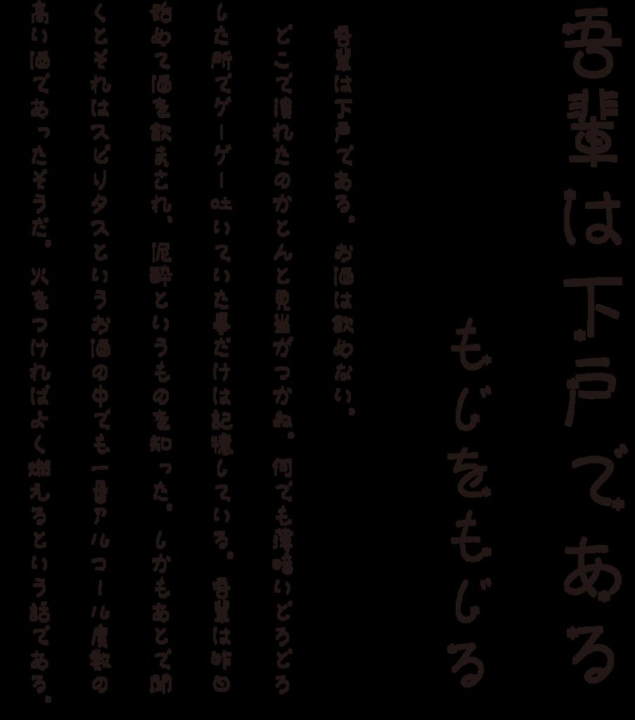 f:id:mojiru:20180302110651p:plain