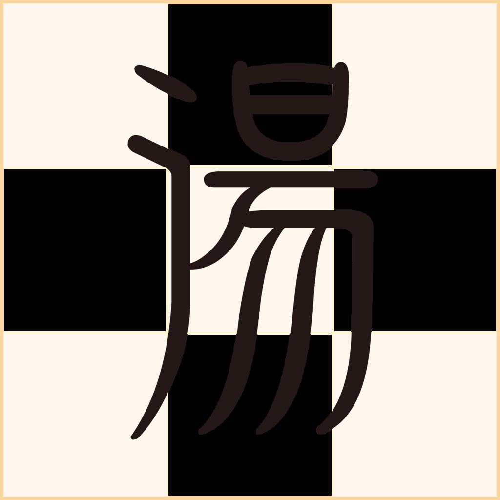 f:id:mojiru:20180308110109p:plain