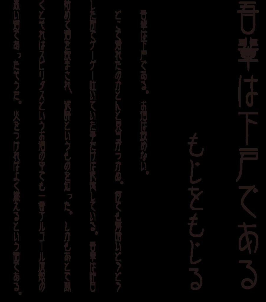 f:id:mojiru:20180308110227p:plain