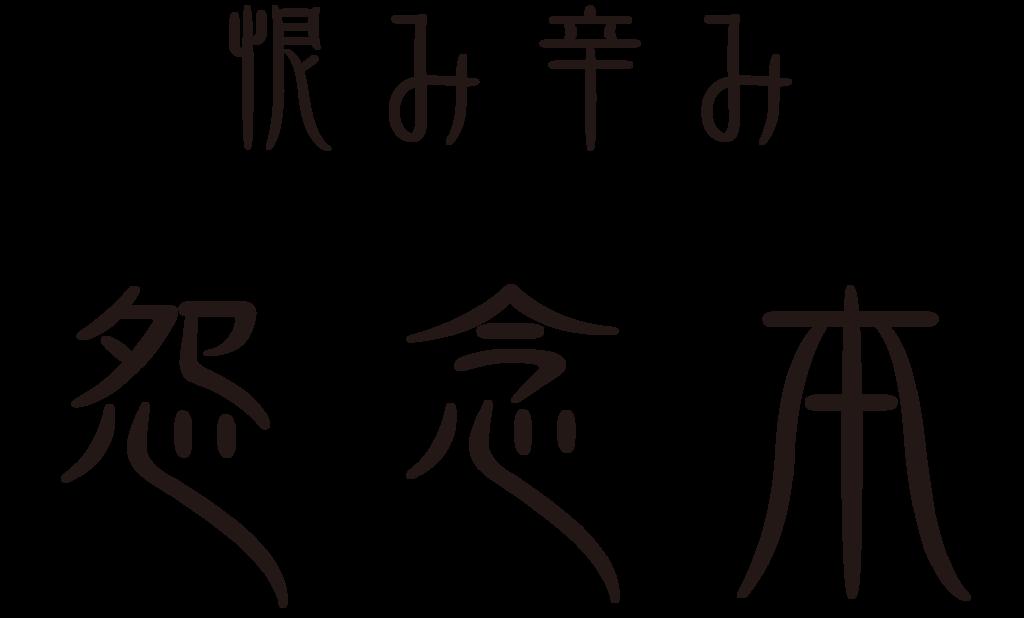 f:id:mojiru:20180308110232p:plain