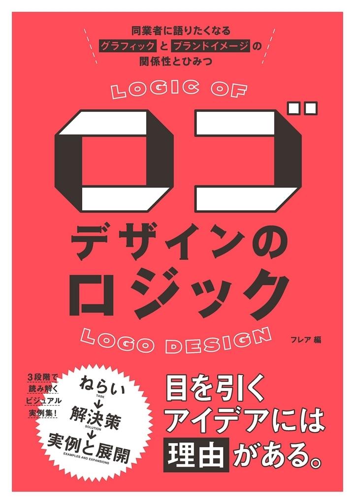 f:id:mojiru:20180309083120j:plain