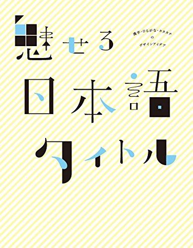 f:id:mojiru:20180309085325j:plain