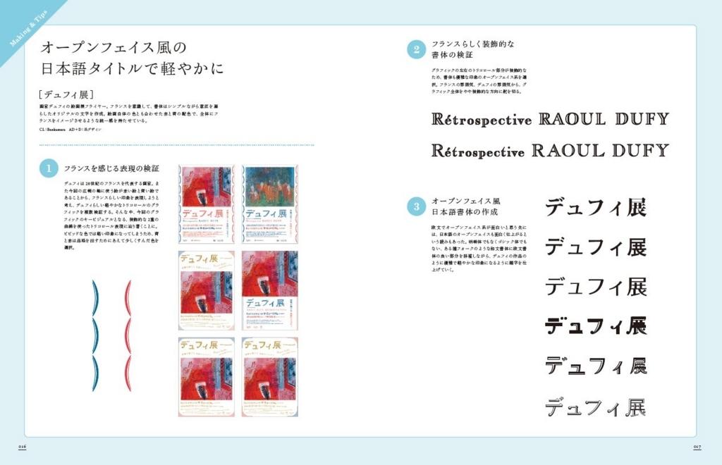 f:id:mojiru:20180309085406j:plain