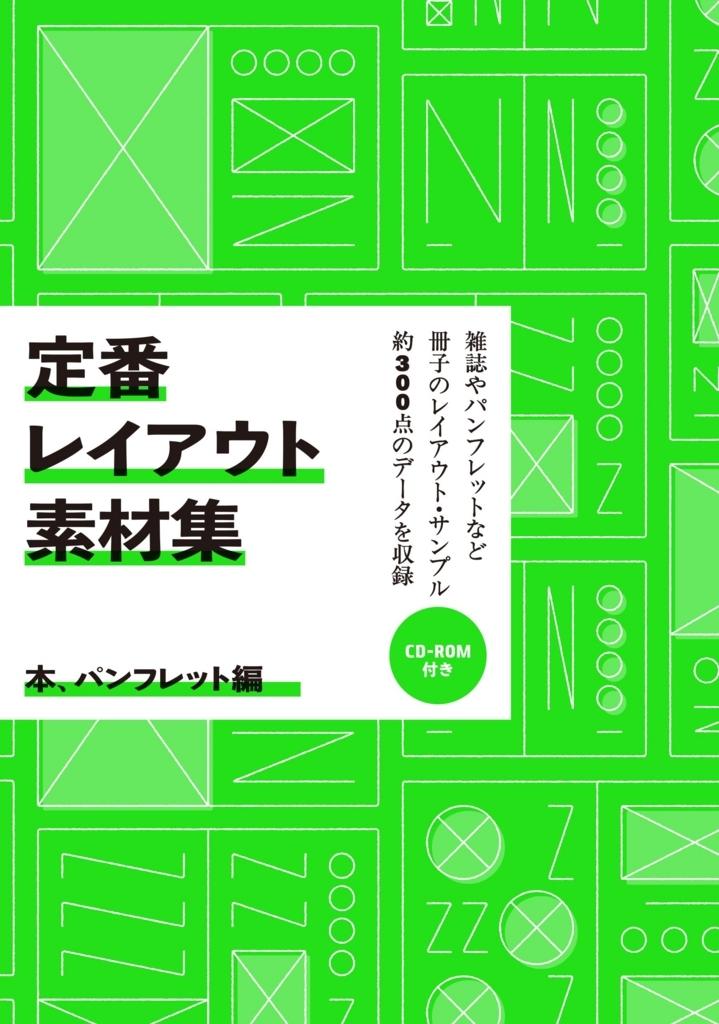 f:id:mojiru:20180309092411j:plain