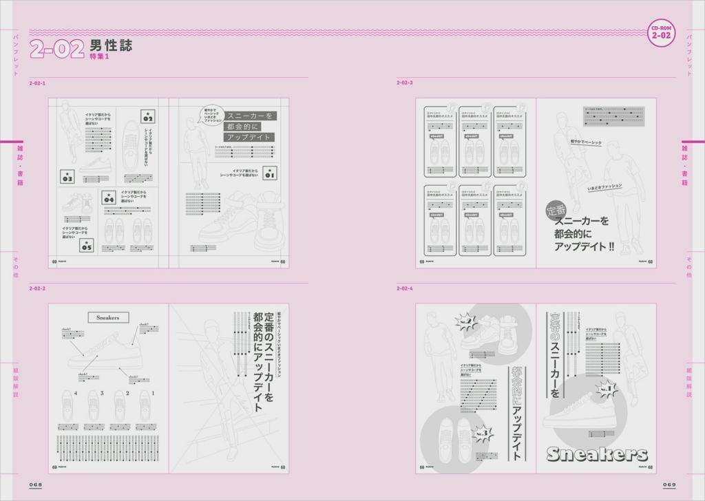 f:id:mojiru:20180309092936j:plain