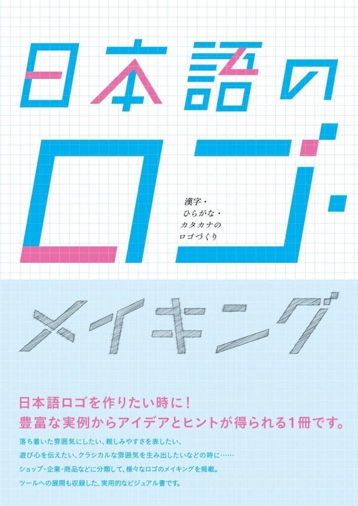 f:id:mojiru:20180309144713j:plain