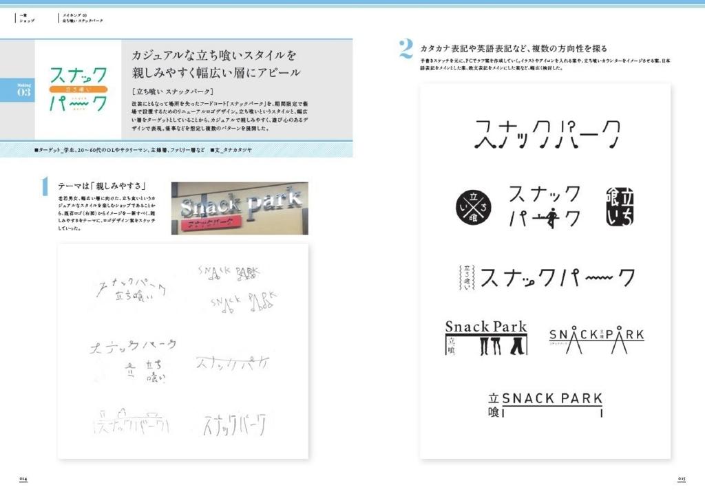 f:id:mojiru:20180309144907j:plain