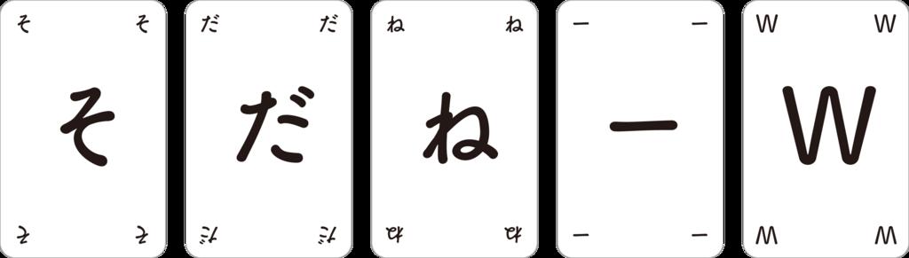 f:id:mojiru:20180312153037p:plain